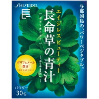 資生堂長命草の青汁パウダー(3g×30包)