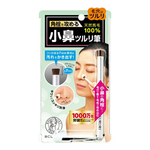 小鼻つるり筆(小鼻用洗顔ブラシ)