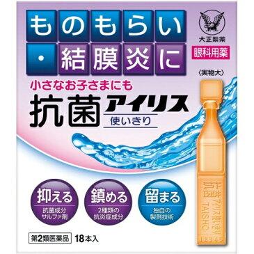 【第2類医薬品】抗菌アイリス 使い切り 18本