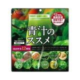 青汁のススメ国産野菜12種類使用