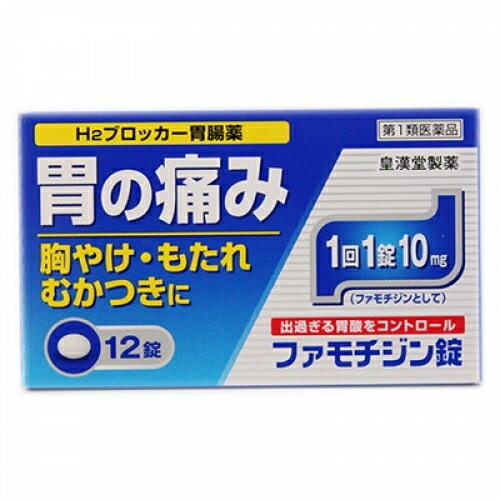 皇漢堂製薬『ファモチジン錠 「クニヒロ」』