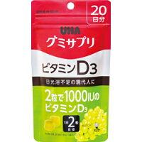 グミサプリビタミンD320日分※取り寄せ商品(注文確定後6-20日頂きます)返品不可