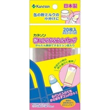 カネソン 粉ミルクかんたんバッグ ミシン目入り 20枚入