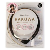 RAKUWA磁気チタンネックレスVタイプブラック50cm