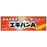 【第3類医薬品】エキバンA10g