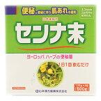 【第(2)類医薬品】センナ末 500g