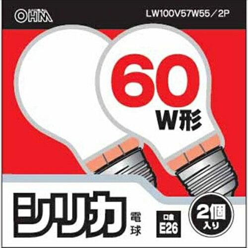 オーム電機 シリカ電球 60W形 口金E26 2個入り LW100V57W55/2P