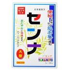 【第(2)類医薬品】山本漢方 センナ (3g×96包)