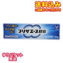 ゆうパケット)【第(2)類医薬品】プリザエース 軟膏 15g