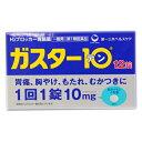 【ポイントボーナス】【第1類医薬品】ガスター10 12錠【セ...