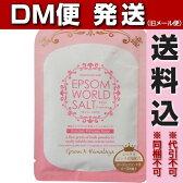 【DM便送料込み】エプソム×ワールドソルト ガーデンプリンセス ローズの香り 50g