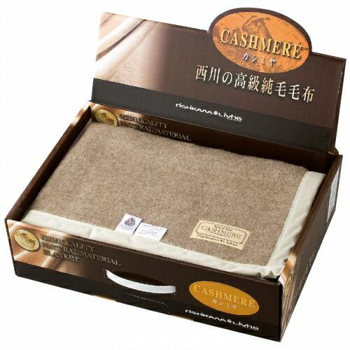 カシミヤ毛布(毛羽部分)※取り寄せ商品(注文確定後6-20日頂きます) 返品不可:くすりのレデイハートショップ