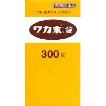 【第2類医薬品】ワカ末錠 300錠