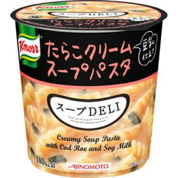 味の素 クノールスープDELIたらこクリームスープパスタ<豆乳仕立て>(容器入) 44.7g×6個※取り寄せ商品(注文確定後6-20日頂きます) 返品不可