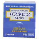 【第3類医薬品】パスタロン  M20% 60g