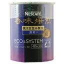 ネスカフェ香味焙煎深煎 エコ&システムパック(つめかえ用) 60g