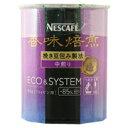 ネスカフェ香味焙煎中煎 エコ&システムパック(つめかえ用) 60g