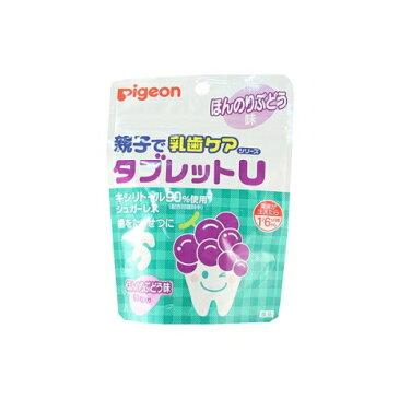 ピジョン 親子で乳歯タブレットU ほんのりぶどう味 60粒入