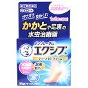 【第(2)類医薬品】メンソレータム エクシブW ディープ10クリーム 35g【セ
