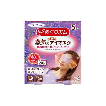 花王 めぐりズム 蒸気でホットアイマスク ラベンダーセージの香り 5枚入