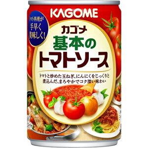 カゴメ 基本のトマトソース 295g×3個※取り寄せ商品(注文確定後6-20日頂きます) 返品不可