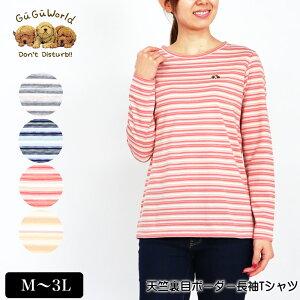 Tシャツ 長袖 GuGu World(グーグーワールド) 天竺裏目ボーダーTシャツ スリット入り レディース ビーグルの刺繍 M L LL 3L クリーム ピンク ネイビー グレー 春 NEW 「2106w」