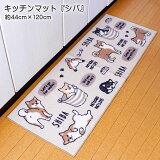 キッチンマット シバのキッチンマット 柴犬 犬 イヌ 約44cm×120cm ナイロン100% 手洗い可 裏面滑りにくい加工 台所 キッチン シート 室内 ベージュ