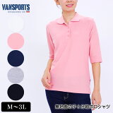 ポロシャツ 6分袖 VANSPORTS(バンスポーツ) 無地鹿の子6分袖ポロシャツ 人気商品 売れてます! レディース M L LL 3L オフ ピンク ネイビー グレー クロ polo