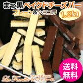 【送料無料】まっ黒ベイクドチーズバー プレーン&ショコラ 【おのし・包装・ラッピング不可】