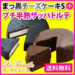 モンドセレクション受賞♪まっ黒チーズケーキSサイズ&プチサイズ半熟ザッハトルテSサイズまっ...