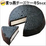 訳あり・Sサイズまっ黒チーズケーキ(おのし・包装・ラッピング・手提げ袋不可)