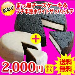 モンドセレクション2013受賞まっ黒チーズケーキ訳ありでお試し♪&プチサイズ・ホワイト半熟ザ...
