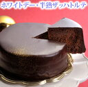 クリスマス2020 送料無料 半熟ザッハトルテ(おのし・包装・ラッピング不可)チョコレートケーキ クリスマ...