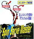 この冬はスピンサーブをマスター!1回3分で正しいスピンサーブを完全習得!【10月下旬入荷分】...