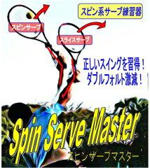 この冬はスピンサーブをマスター!1回3分で正しいスピンサーブを完全習得!【予約受付:11月中...