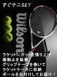 【部活にも最適!】すぐテニSET/ジャスト1万円のラケットセット 一流メーカーの硬式テニスラケット13本から選べる。これからテニスを始める人も、復活組にも嬉しいセット!