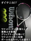 【部活にも最適!】すぐテニSET/ジャスト1万円のラケットセット 一流メーカーの硬式テニスラケット17本から選べる。これからテニスを始める人も、復活組にも嬉しいセット!