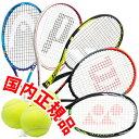 すぐテニSET/ジャスト1万円のラケットセット 一流メーカーの硬式テニスラケット16本から選べる。これからテニスを始める人も、復活組にも嬉しいセット!