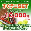 すぐテニSET/ジャスト1万円のラケットセット 一流メーカーの硬式テニスラケット16本から選べる。これからテニスを始める人も、復活組にも嬉しいセット! 2