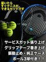 すぐテニSET/ジャスト1万円のラケットセット 一流メーカーの硬式テニスラケット16本から選べる。これからテニスを始める人も、復活組にも嬉しいセット! 3