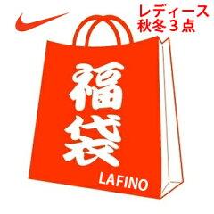 【2014初売福袋】ナイキ(Nike)薄生地レディース3点アソート(女性用)