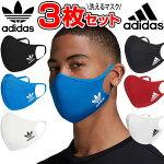 adidas(アディダス)3枚入りスポーツマスクフェイスマスク洗えるマスクフェイスカバーFACECOVERS(即納)