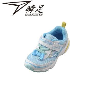 瞬足(シュンソク)キッズ ジュニア シューズ 【1E】 LC-573 サックス LEC5730-SX アキレス(ACHILLES)(運動靴 子供靴 男の子 女の子 スニーカー)