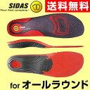 シダス(SIDAS) 衝撃吸収インソール 3D クッション3...