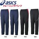アシックス(asics)ウェアトレーニングパンツ XAT20T ジャージ 【メンズ】