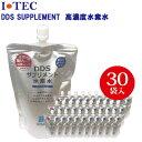 ▽DDS SUPPLEMENT 高濃度水素水 サプリメント 30袋入 (シリカベ……