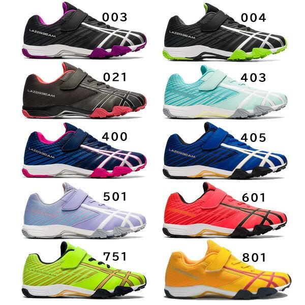 asics アシックス レーザービーム【マジックテープ 細身】キッズ ジュニア シューズ LAZERBEAM SE-MG 1154A068 運動靴 子供靴 スニーカー