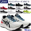 asics アシックス ランニングシューズ 運動靴 ワイド 幅広 ジョルト3 JOLT3 1011B041 メンズ・ユニ