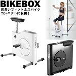 BIKEBOX(バイクボックス)四角いフィットネスバイクコンパクト収納MM-BIKEBOX組み立て不要自転車