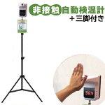 ピーエスジェイPJ-HJKS非接触自動検温計体温計三脚・ACアダプター付き